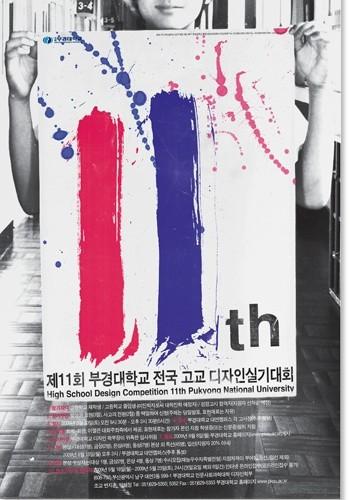 부경대학교 전국 고교 디자인 실기 대회 2009