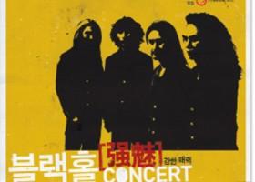 블랙홀 콘서트 2008