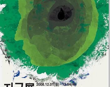 '지구展' 2008 동명대학교 일반대학원 시각디자인학과 전시회