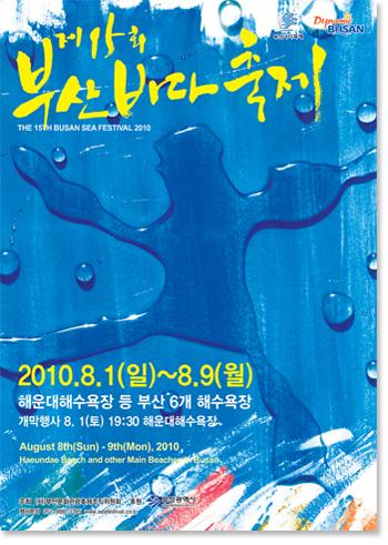 제15회 부산바다축제