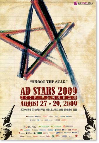 부산국제광고제 2009 – AD STARS 2009