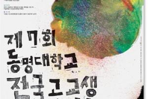 제7회 동명대학교 전국 고교생 디자인미술 실기대회