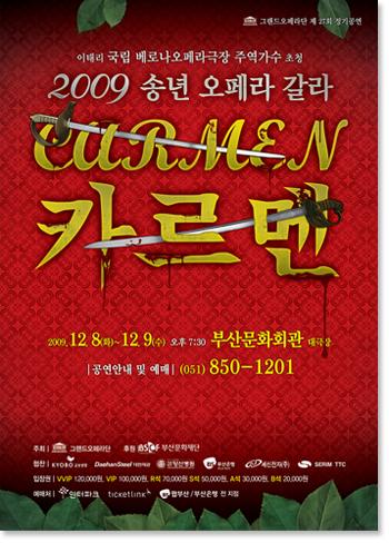 2009 송년 오페라 갈라 카르멘