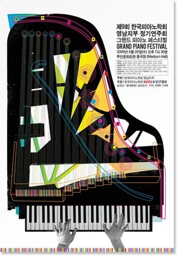 그랜드 피아노 페스티벌 2009