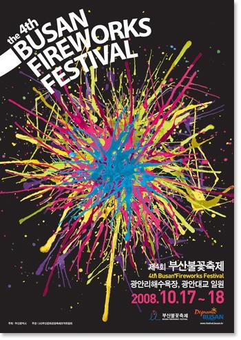 부산불꽃축제 2008