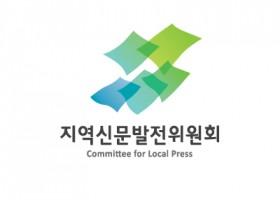 지역신문발전위원회 컨퍼런스