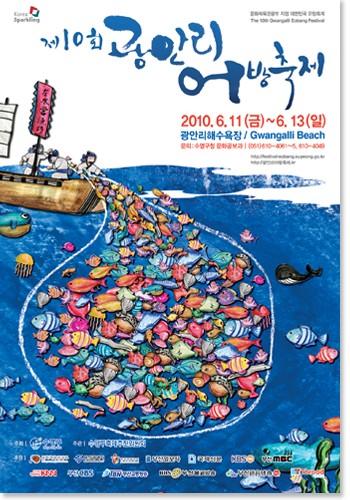 제10회 광안리 어방축제