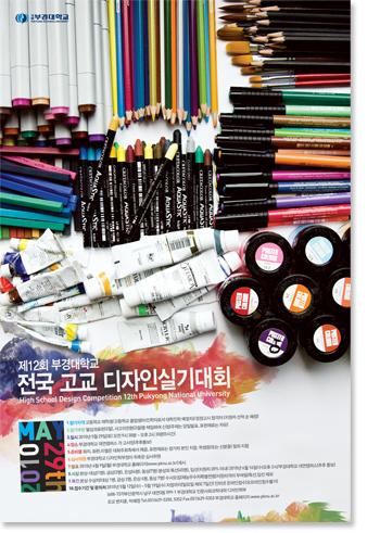 제12회 부경대학교 전국 고교 디자인실기대회
