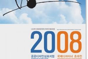 공공 디자인 심포지엄 2008
