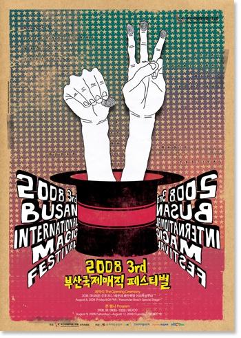 부산국제매직페스티벌 2008