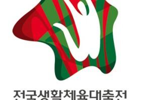 2010 부산 전국생활체육대축전