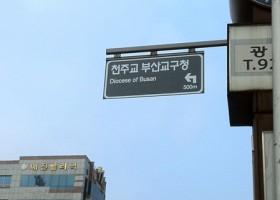 부산광역시 사설안내표지 표준디자인 매뉴얼