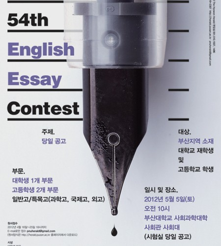 The Hyowon Herald 54th English Essay Contest