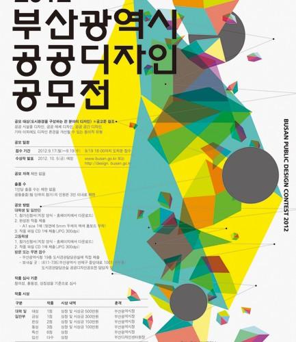 2012 부산광역시 공공디자인 공모전 포스터