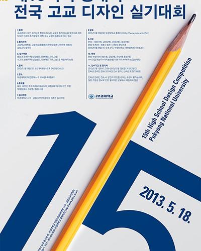 제15회 부경대학교 전국 고교 디자인 실기대회