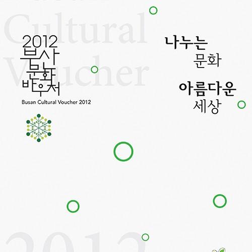 2012 부산문화바우처 카탈로그