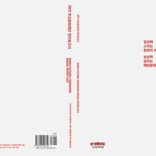 2012 부산문화재단 연차보고서