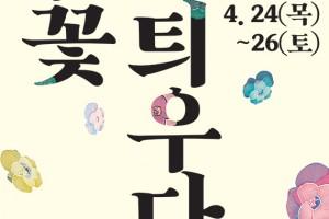 2014 감만창의문화촌 입주작가 오픈스튜디오 '감꽃 틔우다'