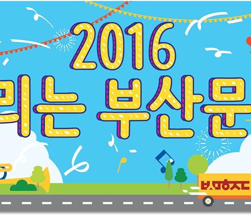 2016 달리는 부산문화 내부 그래픽