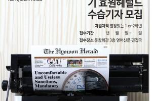 부산대학교 영어신문사 – 수습기자모집 포스터