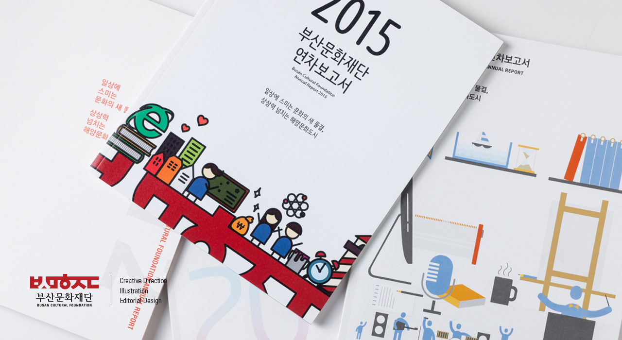 부산문화재단 연차보고서 2012-2015