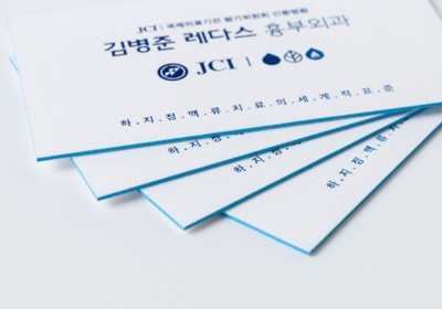 김병준 레다스 흉부외과 – 서식류 디자인