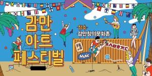 감만아트페스티벌 – Gamman Art Festival
