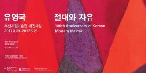 유영국, Yoo Youngkuk : 절대와 자유 – 부산시립미술관