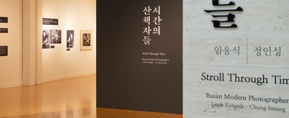 시간의 산책자들, Stroll Through Time – BMA : 부산시립미술관