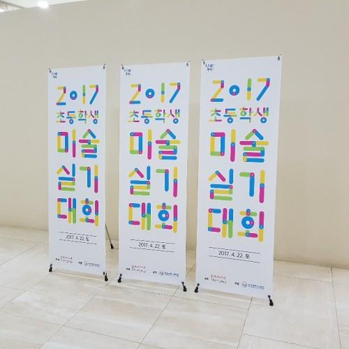 2017 초등학생 미술실기대회