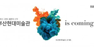 부산현대미술관 is Coming – Museum of Contemporary Art Busan