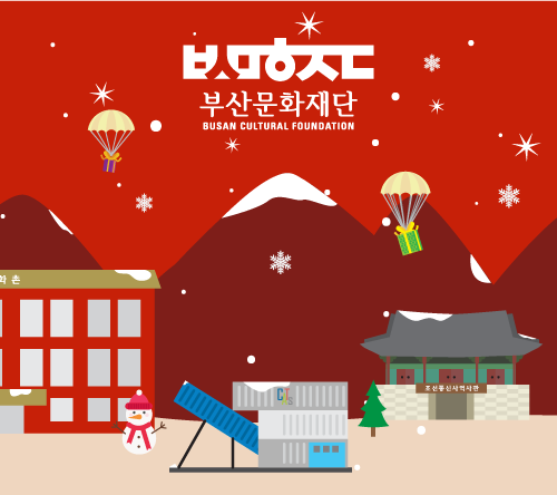 부산문화재단 2016 SNS Contents 제작