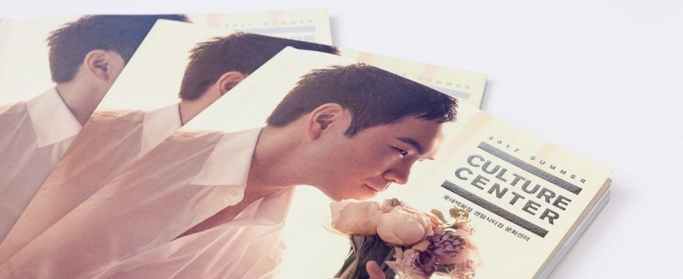 롯데백화점 문화센터 매거진 – Lotte Department Store Magazine