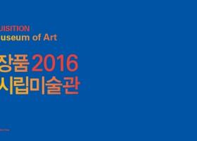 신소장품 2016 부산시립미술관