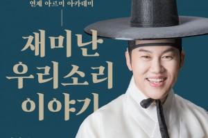 남상일 – 재미난 우리소리 이야기