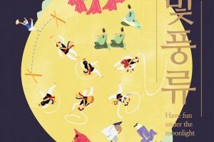 2017년 절기공연 추석 '달빛풍류'