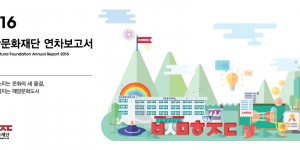 부산문화재단 연차보고서 2016