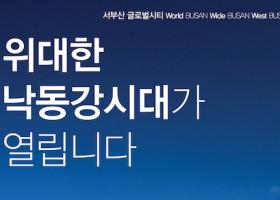 서부산 글로벌시티 그랜드플랜