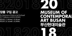 부산현대미술관 2017 소장품 구입 공고