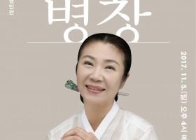 강정숙 명인의 '가야금 병창'