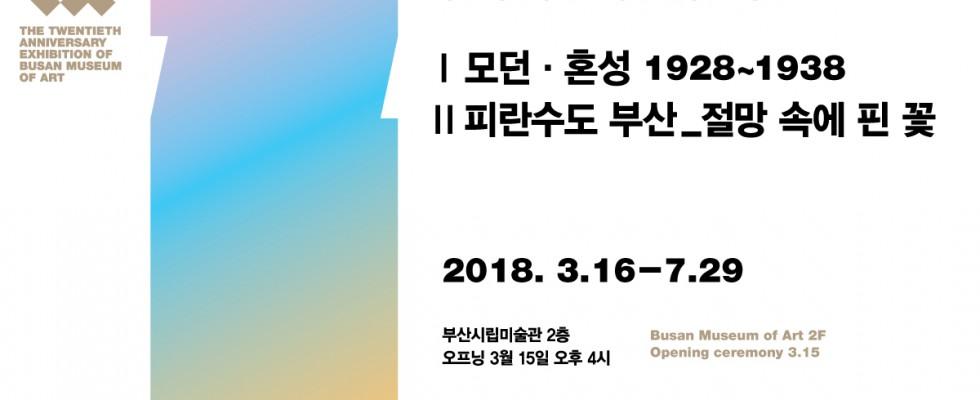 부산 시립미술관 개관 20주년 기념전