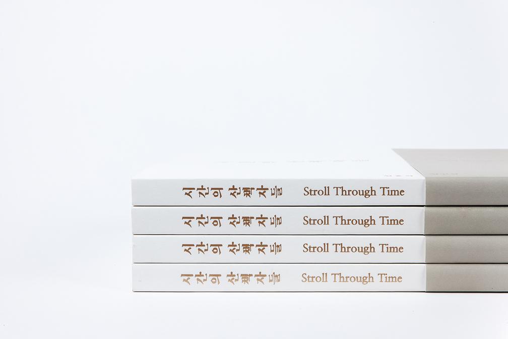 시간의 산책자들, Stroll Through Time 도록 – BMA : 부산시립미술관