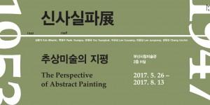 신사실파전, 추상미술의 지평 The Perspective of Abstract Painting