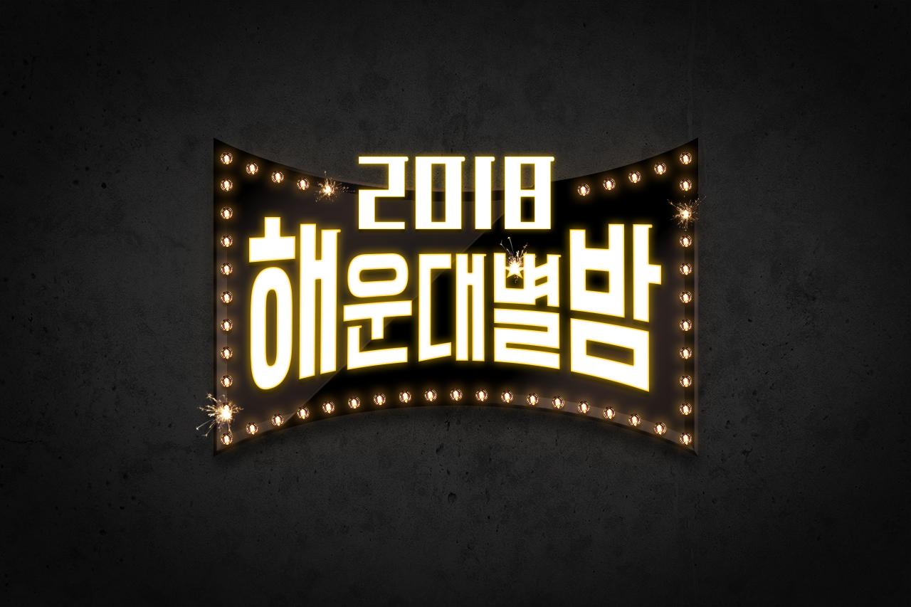 hae_star