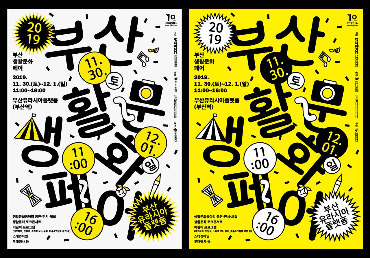 BLCF_poster copy