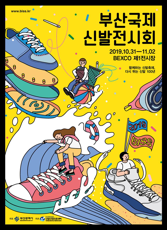 shoe_korean