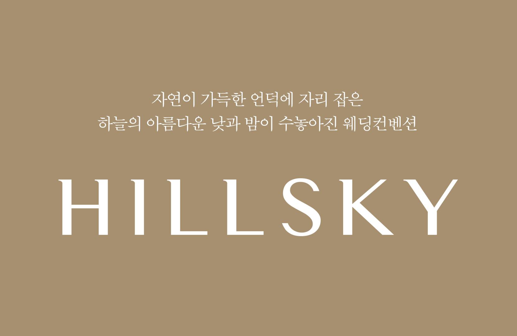 hillsky_naming2