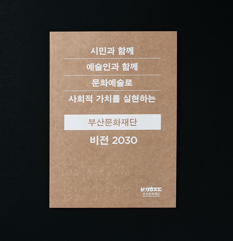 부산문화재단 비전 2030